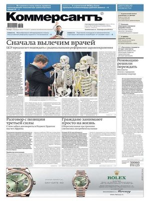 cover image of Коммерсантъ (понедельник-пятница) 33-2018