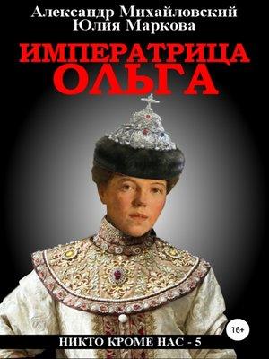 cover image of Императрица Ольга