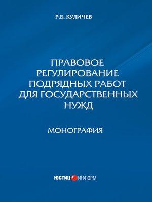 cover image of Правовое регулирование подрядных работ для государственных нужд