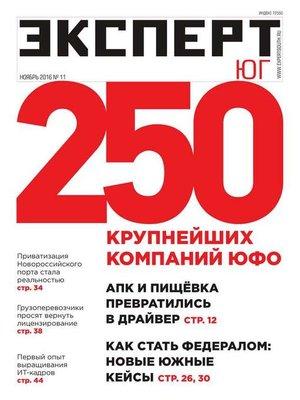 cover image of Эксперт Юг 11-2016