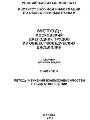 cover image of Метод. Московский ежегодник трудов из обществоведческих дисциплин. Выпуск 5