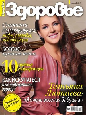 cover image of Здоровье 06-2015