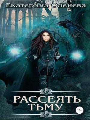cover image of Рассеять тьму