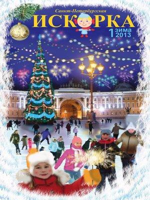 cover image of Санкт-Петербургская Искорка №1/2013