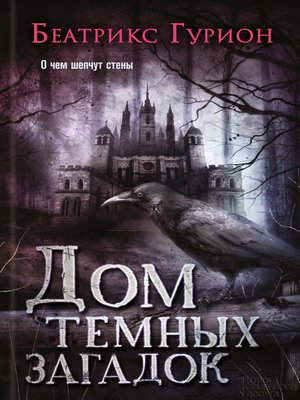 cover image of Дом темных загадок