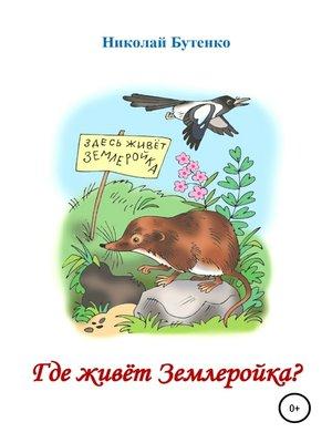 cover image of Где живёт Землеройка
