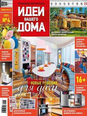 cover image of Идеи Вашего Дома №04/2015