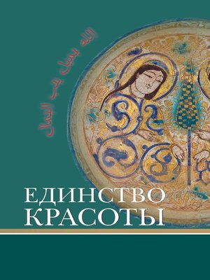 cover image of Единство красоты