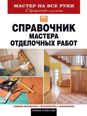 cover image of Справочник мастера отделочных работ