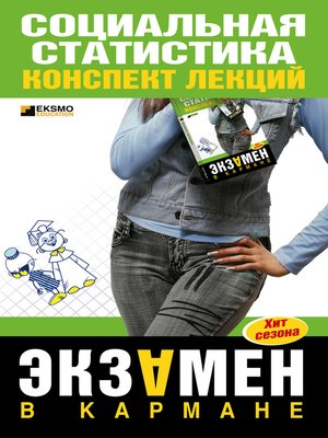 cover image of Социальная статистика