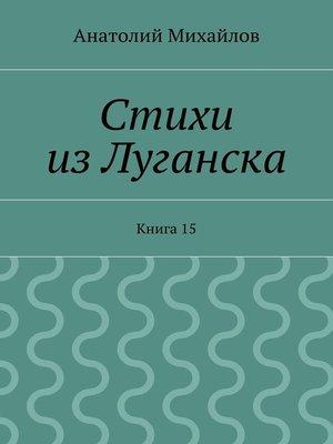 cover image of Стихи изЛуганска. Книга 15