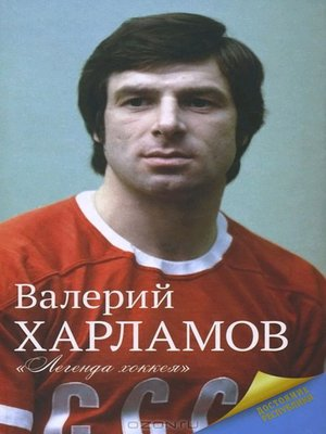 cover image of Харламов. Легенда хоккея