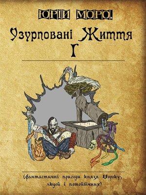 cover image of Узурповані життяІ. Фантастичні пригоди князя Мороку, людей і потойбічних