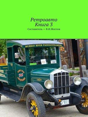 cover image of Ретроавто. Книга 3