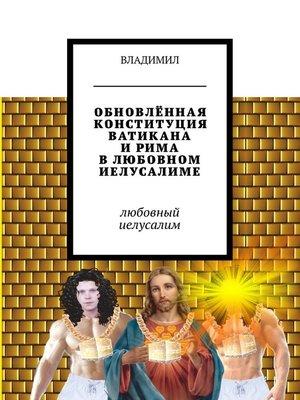cover image of Обновлённая конституция Ватикана иРима влюбовном Иелусалиме. Любовный Иелусалим