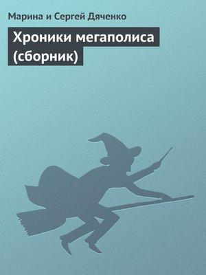 cover image of Хроники мегаполиса (сборник)