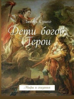 cover image of Дети богов. Герои. Мифы исказания
