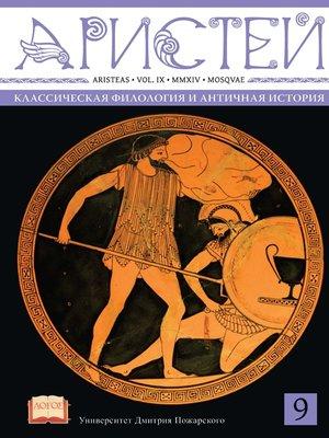 cover image of Журнал Аристей. Вестник классической филологии и античной истории. Том IX. 2014