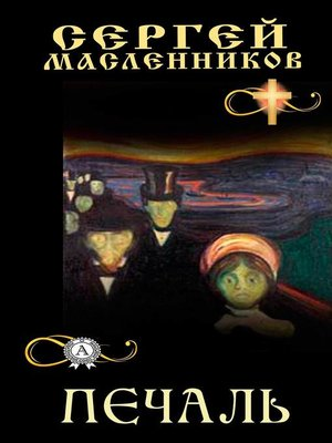 cover image of Печаль