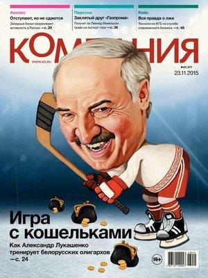 cover image of Компания 43-2015