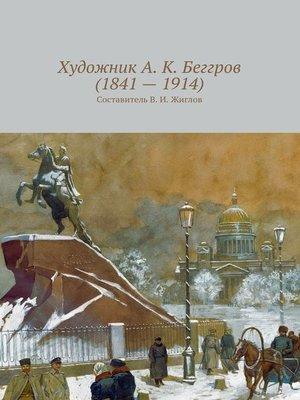 cover image of Художник А. К. Беггров(1841–1914)