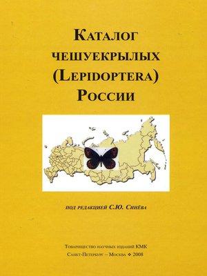 cover image of Каталог чешуекрылых (Lepidoptera) России