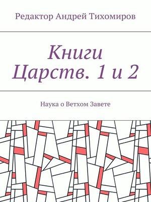 cover image of Книги Царств. 1и 2. Наука оВетхом Завете