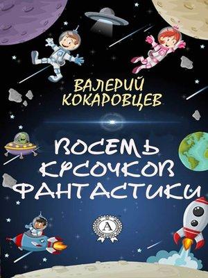 cover image of Восемь кусочков фантастики