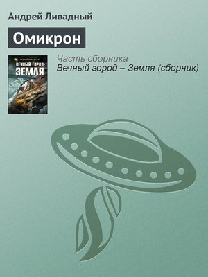 cover image of Омикрон