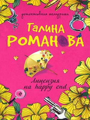 cover image of Лицензия на happy end