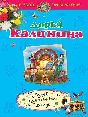 cover image of Музей идеальных фигур