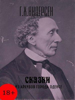 cover image of Сказки из архивов города Оденсе