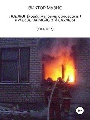 cover image of Поджог (когда мы были балбесами). Курьезы армейской жизни (былое)