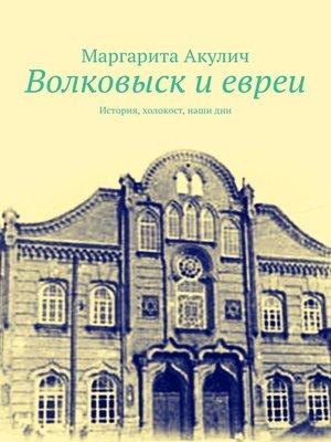 cover image of Волковыcк иевреи. История, холокост, наши дни