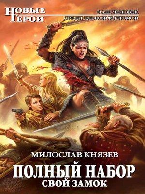cover image of Свой замок