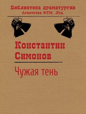 cover image of Чужая тень