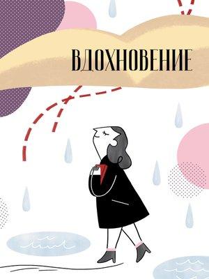 cover image of Вдохновение. Сборник стихотворений и малой прозы. Выпуск1