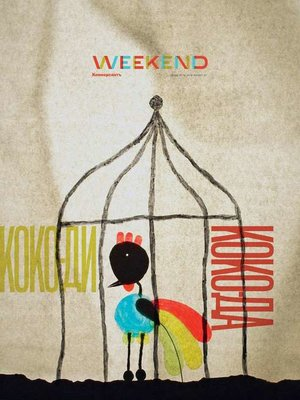 cover image of Коммерсантъ Weekend 27-2019
