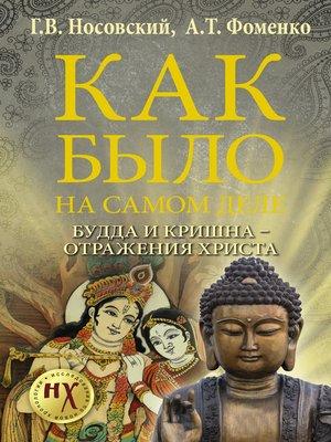 cover image of Как было на самом деле. Будда и Кришна – отражения Христа