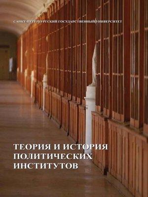 cover image of Теория и история политических институтов