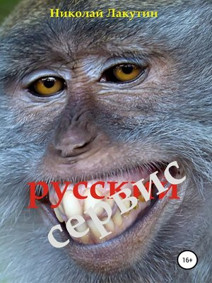 cover image of Русский сервис