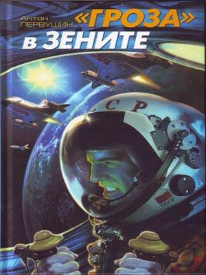 cover image of «Гроза» в зените