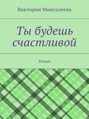 cover image of Ты будешь счастливой. Роман
