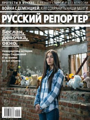 cover image of Русский Репортер 15-2019