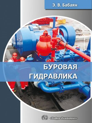 cover image of Буровая гидравлика