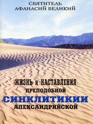 cover image of Жизнь и наставления преподобной Синклитикии Александрийской