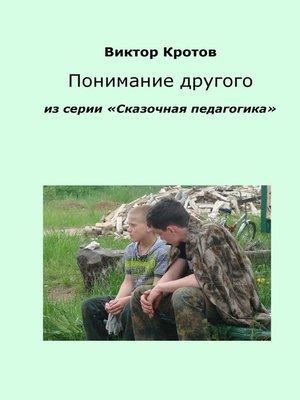 cover image of Понимание другого. Из серии «Сказочная педагогика»