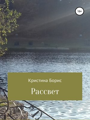 cover image of Рассвет