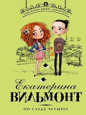 cover image of По следу четырех