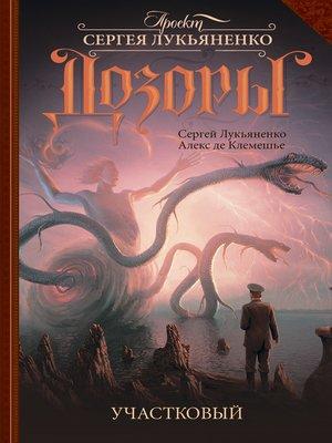 cover image of Участковый